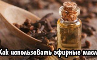 Маска для волос с маслами: какие эфирные полезны от выпадения и для укрепления, ароматические домашние рецепты
