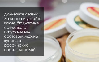 Органическая косметика: натуральная российского производства, русское название брендов и марок
