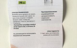Мазь Argoderm (Агродерм) от грибка: отзывы, цена, состав и стоит ли покупать?