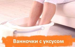 Яблочный уксус от грибка ногтей на ногах: лечение, отзывы, рецепты