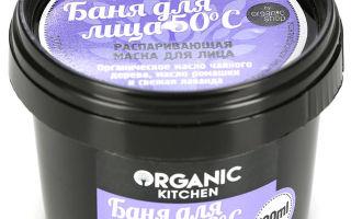 10 распаривающих масок для лица перел чисткой: разогревающая Органик Китчен баня 50
