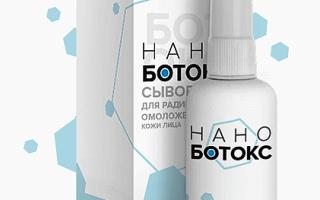 Нано ботокс для лица — что это такое и как работает микроэмульсия, состав и основные компоненты