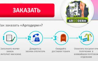 Argoderm (Агродерм) от грибка: отзывы, цена, состав и стоит ли покупать