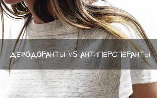 Дезодорант или антиперспирант: разница, что лучше деодорант и что это такое?