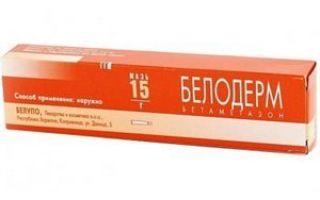 Акридерм 30 — инструкция по применению, цена в аптеке и аналоги