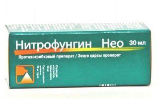 Нитрофунгин от грибка ногтей — инструкция, цена и отзывы