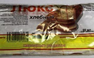 Косметическое средство Боярышник: хлебный косметический лосьон и правила его использования