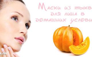 9 масок для лица из тыквы в домашних условиях от морщин: омолаживающие, полезные свойства овоща