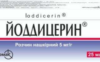 Йоддицерин — особенности препарата, цена и аптечные аналоги