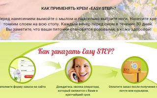 Easy Step (Изи Степ) от грибка: отзывы покупателей, цена, состав и стоит ли покупать?