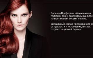 Лореаль Преферанс: палитра цветов красок для волос, холодные оттенки блонд, каштановые и светло-русые, отзывы