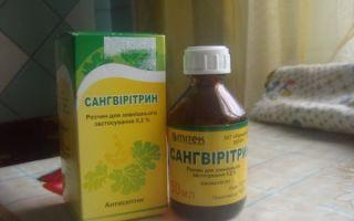 Сангвиритрин — инструкция по применению, цена, отзывы и аналоги
