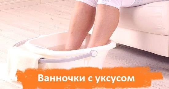 Как лечить грибок ногтей на ногах уксусом, отзывы