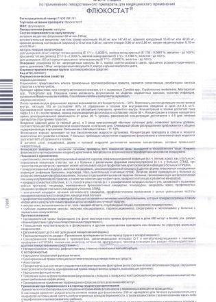 ФЛЮКОСТАТ 150 - инструкция по применению, цена, отзывы и аналоги