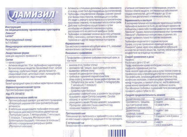 СПРЕЙ ЛАМИЗИЛ - инструкция по применению, цена, отзывы и аналоги