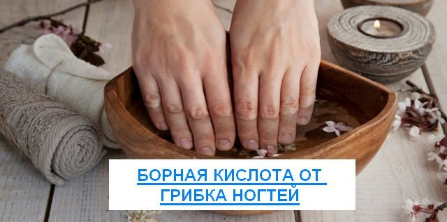 Борная кислота от грибка ногтей - способы лечения и отзывы
