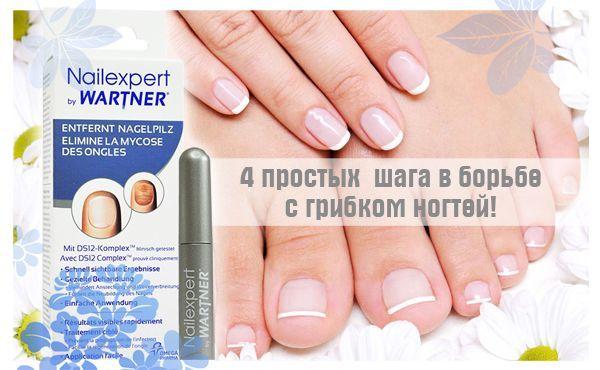 Вартнер от грибка ногтей - инструкция, цена и отзывы