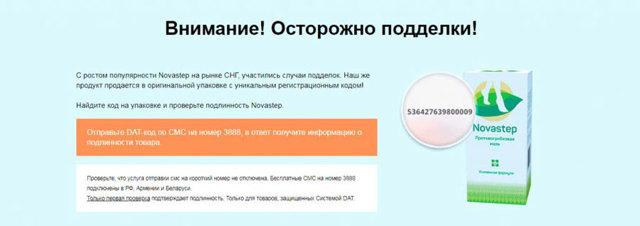 novastep для ГРИБКА: отзывы, цена, состав и стоит ли покупать