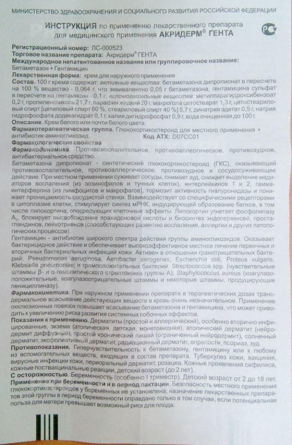 АКРИДЕРМ ГЕНТА - инструкция по применению, цена, отзывы и аналоги
