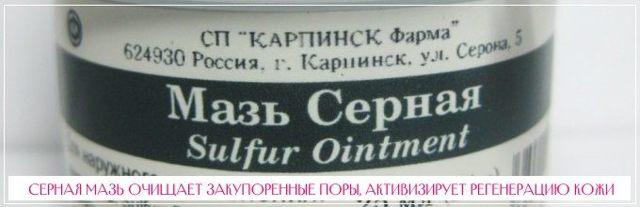 Серная мазь от грибка ногтей - инструкция и отзывы