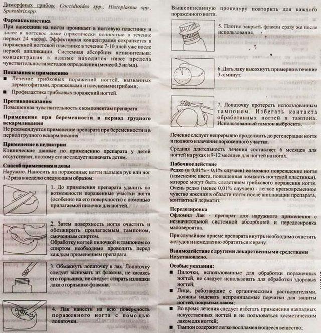 АМОРОЛФИН - инструкция по применению, цена, отзывы
