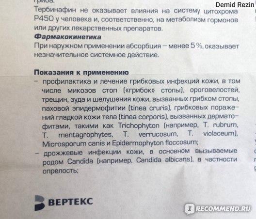 ТЕРБИНАФИН - Инструкция по применению, цена, отзывы и аналоги
