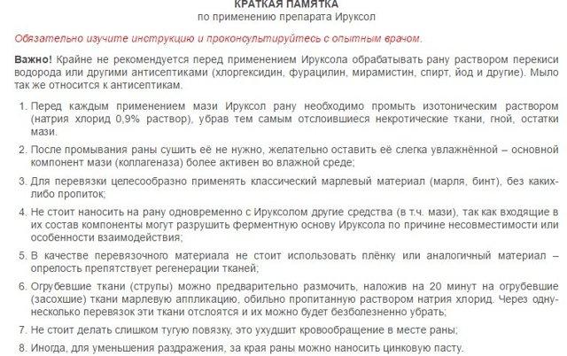 СПОРАКСОЛ - инструкция по применению, цена, отзывы и аналоги