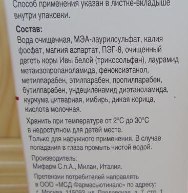 ФРИДЕРМ ДЕГОТЬ - инструкция по применению, цена, отзывы и аналоги