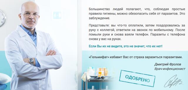 Гельмифаг средство от грибка стоп и ногтей - цена и отзывы