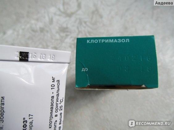 Мазь Клотримазол от грибка стопы - инструкция по применению, цена, отзывы и аналоги