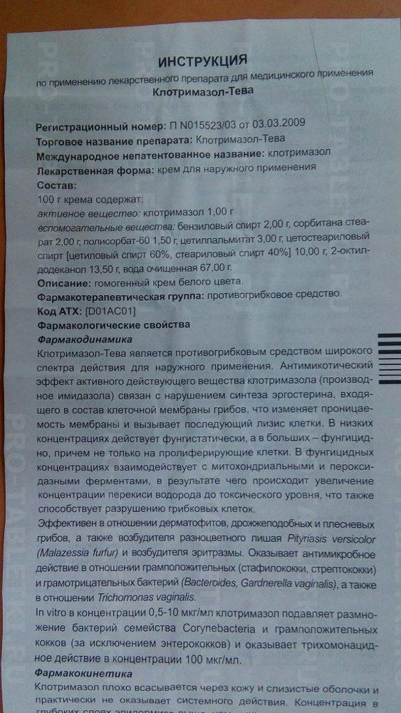 КЛОТРИМАЗОЛ-ТЕВА - инструкция по применению, цена, отзывы и аналоги