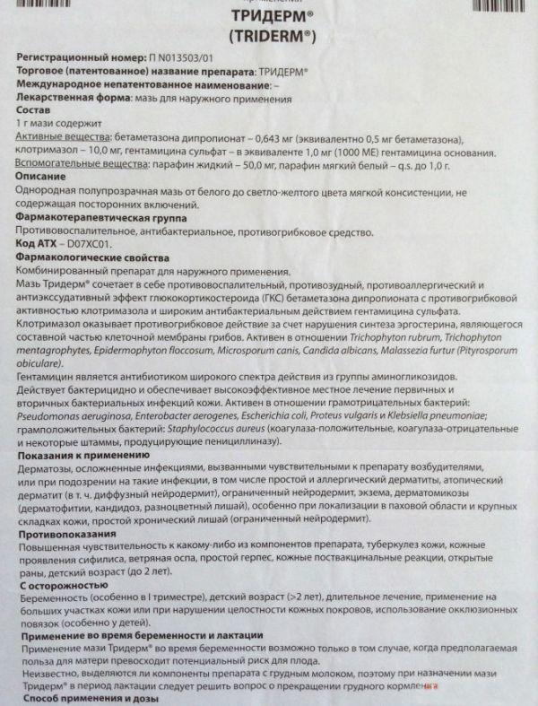 ТРИДЕРМ - Инструкция по применению, цена, отзывы и аналоги