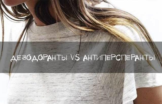 Дезодорант или антиперспирант: разница, что лучше деодорант, что это такое, зачем нужен, как работает, что выбрать, что лучше для женщин