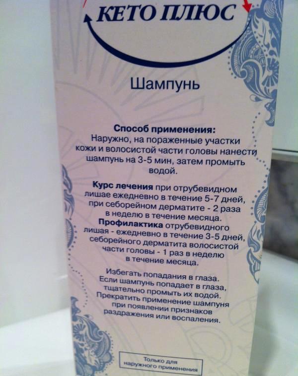 Кето Плюс: отзывы при беременности, инструкция по применению шампуня от перхоти, аналоги дешевле, состав, при себорее