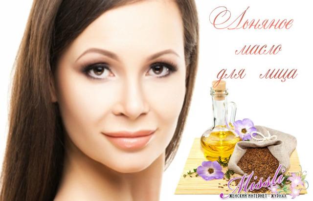 31 маска для лица: с касторовым маслом, с кокосовым, оливковым, облепиховым, от морщин с льняным