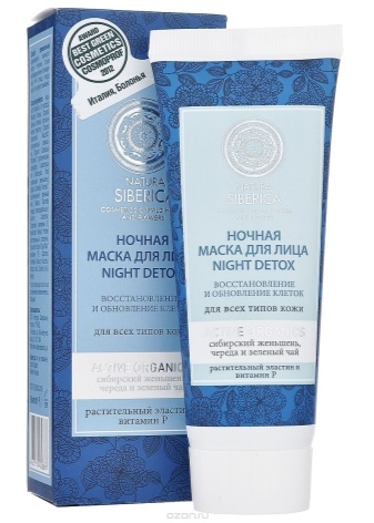12 моментальных масок для лица natura siberica против усталости: отзывы о Натура Сиберика frozen limonnik nanai Энергия и Питание кожи