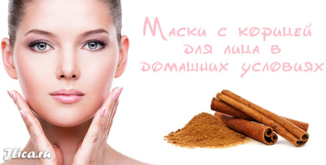 Корица для лица: маска от морщин в косметологии