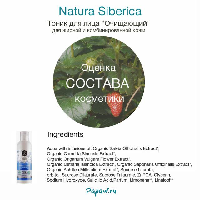 2 тоника natura siberica (Натура Сиберика): очищающий для лица, отзывы для жирной и комбинированной кожи
