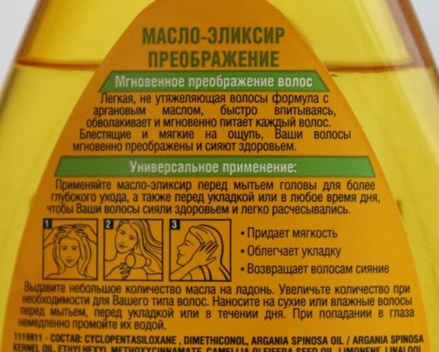 Масло для волос Гарньер Фруктис (garnier fructis): отзывы