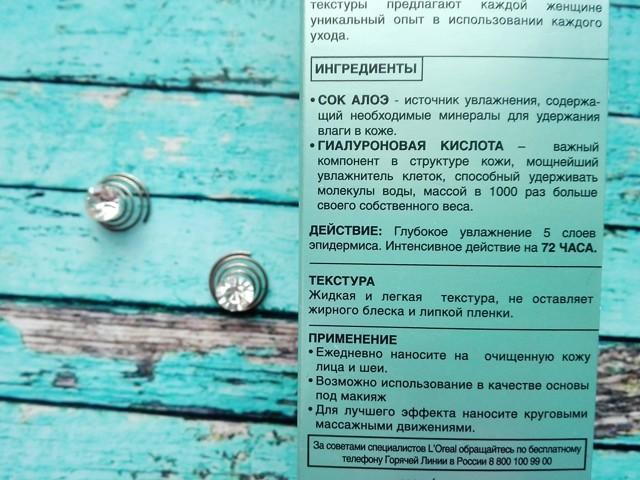 Крем Лореаль (loreal): 6 кремов с увлажнением и антивозрастным флюидом