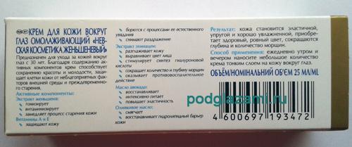 Крем вокруг глаз Женьшеневый Невская Косметика: ТОП-17 кремов, отзывы омолаживающего для кожи