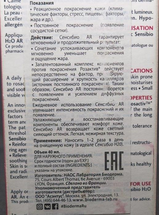 Биодерма - крем для лица, 15 лучших: от купероза и покраснений sensibio ar, Рhotoderm akn mat spf 30, bioderma hydrabio perfecteur spf 30