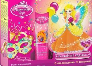 Маленькая Фея - косметика для девочек, старый дизайн детского набора
