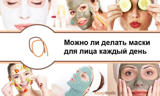 Как часто можно делать маски для лица в домашних условиях: нужно ли время, как правильно, какие каждый день