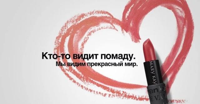 Каталог губных помад Мери Кей (mary kay): отзывы о матовой гелевой shell, Засушенная Роза, Сочный Абрикос