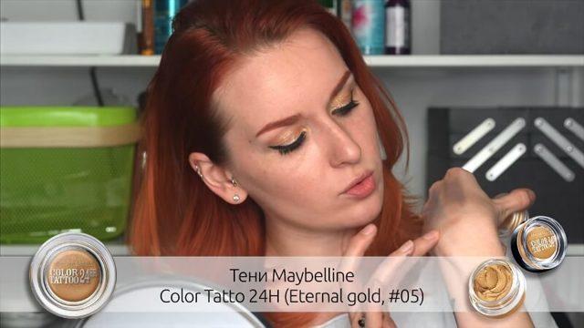 Тени Мейбелин для век: отзывы на жидкие и кремовые maybelline нюд