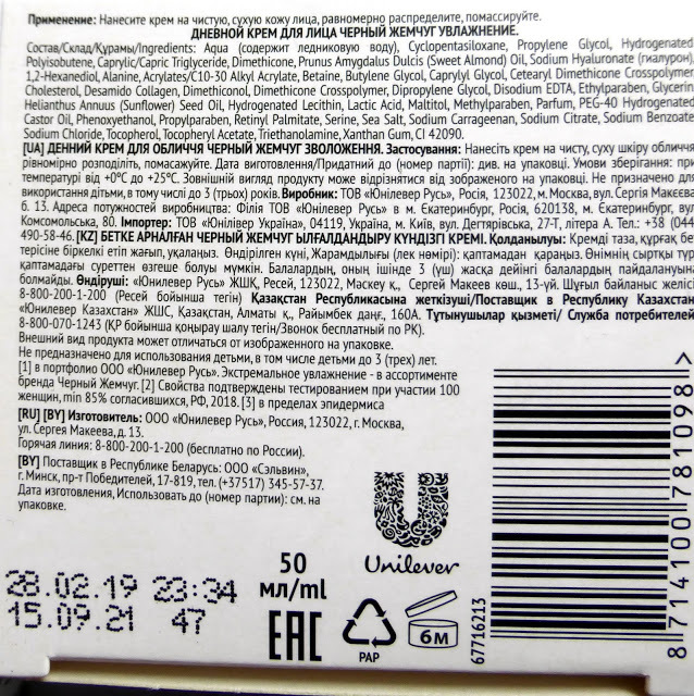 Крем Черный Жемчуг Экстремальное увлажнение и еще 4 популярных средства бренда - увлажняющий концентрат для лица и век, БИО программа