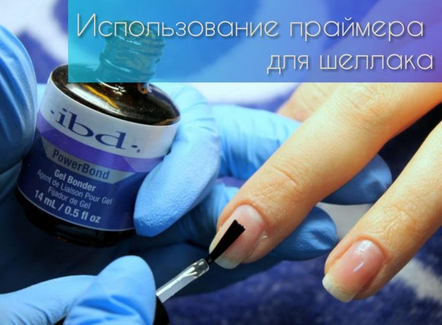 Зачем нужен праймер для гель-лака: когда наносится для шеллака ногтей, можно ли делать маникюр без, какой лучше, как использовать Блюскай