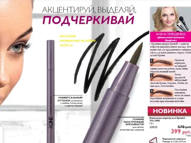 Тени для бровей Орифлейм: набор карандашей для коррекции, отзывы про корректор тушь the one