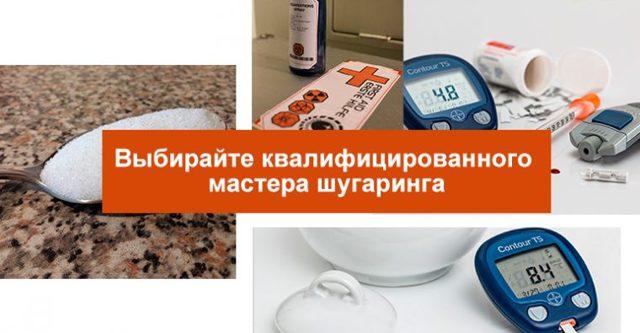10 противопоказаний к шугарингу - относительные и абсолютные: сахарный диабет, аллергия на сахар, эпилепсия, новообразования, варикоз, синяки и порезы, беременность, герпес, менструация, пребывание в алкогольном опьянении; вредно ли делать шугаринг